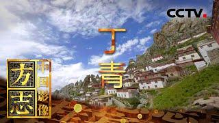 《中国影像方志》 第561集 西藏丁青篇| CCTV科教