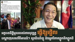 អត្ថបទតាសុវណ្ណធ្វើឲ្យអ្នកវិភាគឯករាជ្យ នាំគ្នាវិភាគវិលក្បុង _ Khan Sovan talks about Khmer media