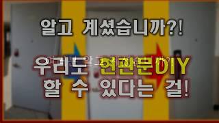 #001-후니의 내손으로(DIY) 해보자 - 현관문페인…