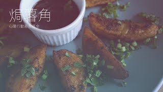 焗薯角♡Baked Potato Wedges