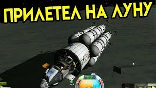 КАРЬЕРА В KSP #10 | ПРОХОЖДЕНИЕ KERBAL SPACE PROGRAM | Прилетел на Луну
