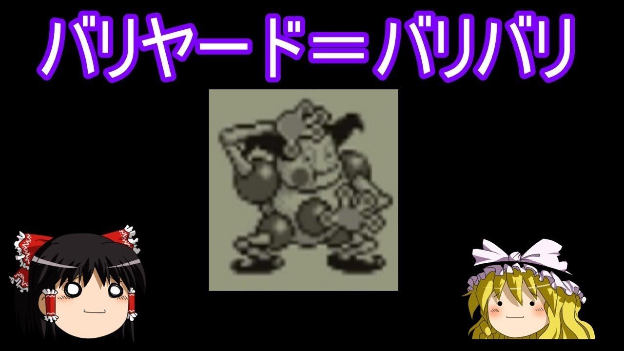ポケモンgo】バリヤード=バリバリの意味がわかっちゃう人【ゆっくり