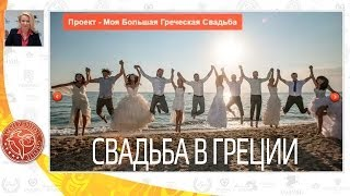 Свадьба в Греции | Вебинар по Греции | Mouzenidis Travel