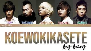 BIG BANG (빅뱅) – Let Me Hear Your Voice / KOE WO KIKASETE (声をきかせて) (COLOR CODED LYRICS JAP/ROM/ENG)