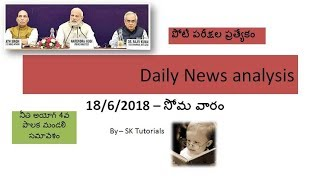 Daily News analysis 18/06/2018. By-SK Tutorials