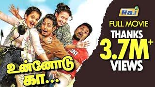 Unnodu Ka Tamil Full Movie | Prabhu | Urvashi | Aari | Maya | Mansoor Ali Khan | Raj Television