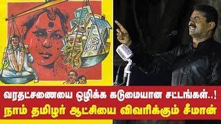 Seeman Speech | Varathatsanai Olikka Sattam