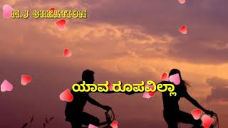 Sneha Emba tangalige kannada feeling songs written by Manju