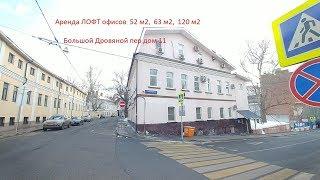 видео Аренда офиса в Калужском переулке
