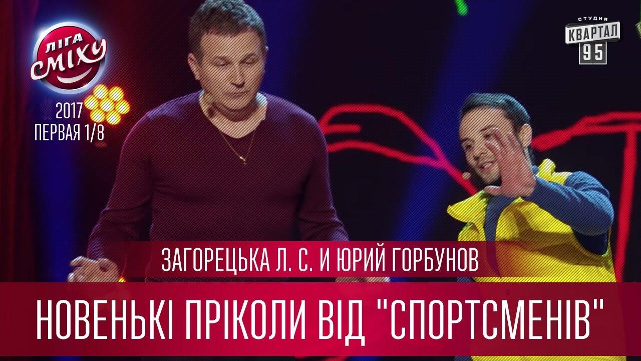 Юрий горбунов гей