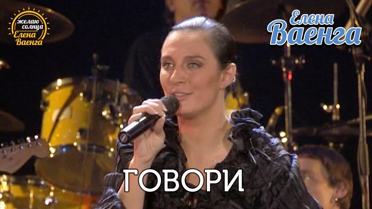 """Елена Ваенга — Говори — концерт """"Желаю солнца"""" HD"""