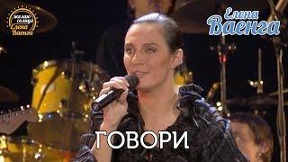 """Елена Ваенга - Говори - концерт """"Желаю солнца"""" HD"""