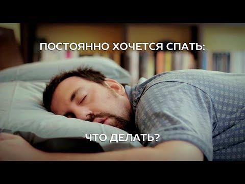 Постоянно хочется спать: что делать? | расследование | комментарии | экономика | политика | евросоюз | скандал | новости | интриги | россия | звезды