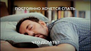 Постоянно хочется спать: что делать?