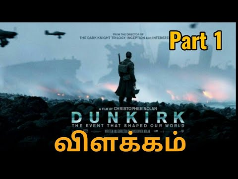 Dunkirk - விளக்கம் | Explained In Tamil (Part 1)