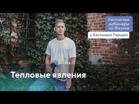 Тепловые явления   Евгений Герц I Физика ОГЭ