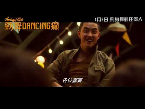 勁舞Dancing癲 (Swing Kids)電影預告