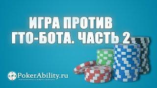 Покер обучение | Игра против ГТО-бота. Часть 2