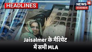 Gehlot खेमे के विधायकों को Jaipur से बाहर Jaisalmer के मैरियेट और सूर्यगढ़ के रिसॉर्ट में भेजा जाएगा