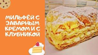Торт Наполеон с Клубникой | Заварной Крем | КАК приготовить Мильфей с клубникой