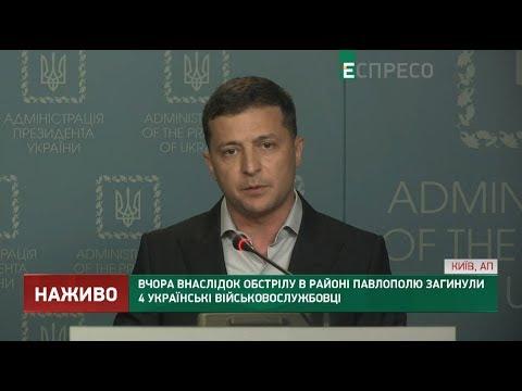 Зеленський подзвонив Путіну через обстріли на Донбасі