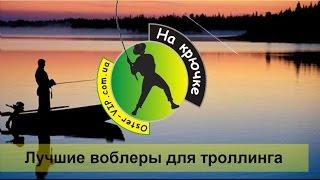 видео Лучшие модели воблеров для троллинга на судака, сома и щуку