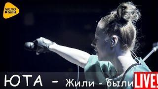 Юта - Жили были (Live 2016)