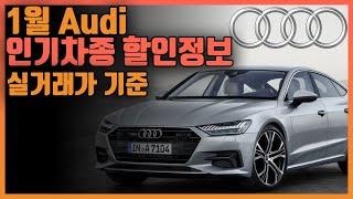 2021년 1월 아우디 Audi 인기차종! 프로모션(할…