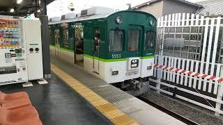 【京阪】6連運用を5000系が代走!各駅停車出町柳行き 丹波橋発車