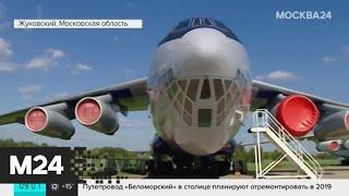 Аэропорт Жуковский в дни МАКС-2019 будет работать в обычном режиме - Москва 24