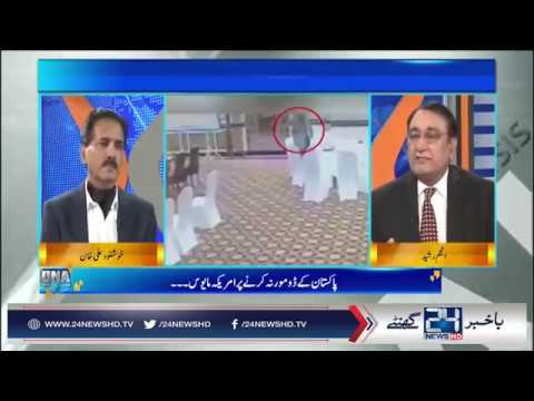 Grade 20 officer Caught Stealing Kuwaiti Delegation Money Bag | DNA | 24 News HD