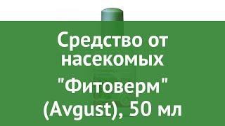 Средство от насекомых Фитоверм (Avgust), 50 мл обзор 01-00003497
