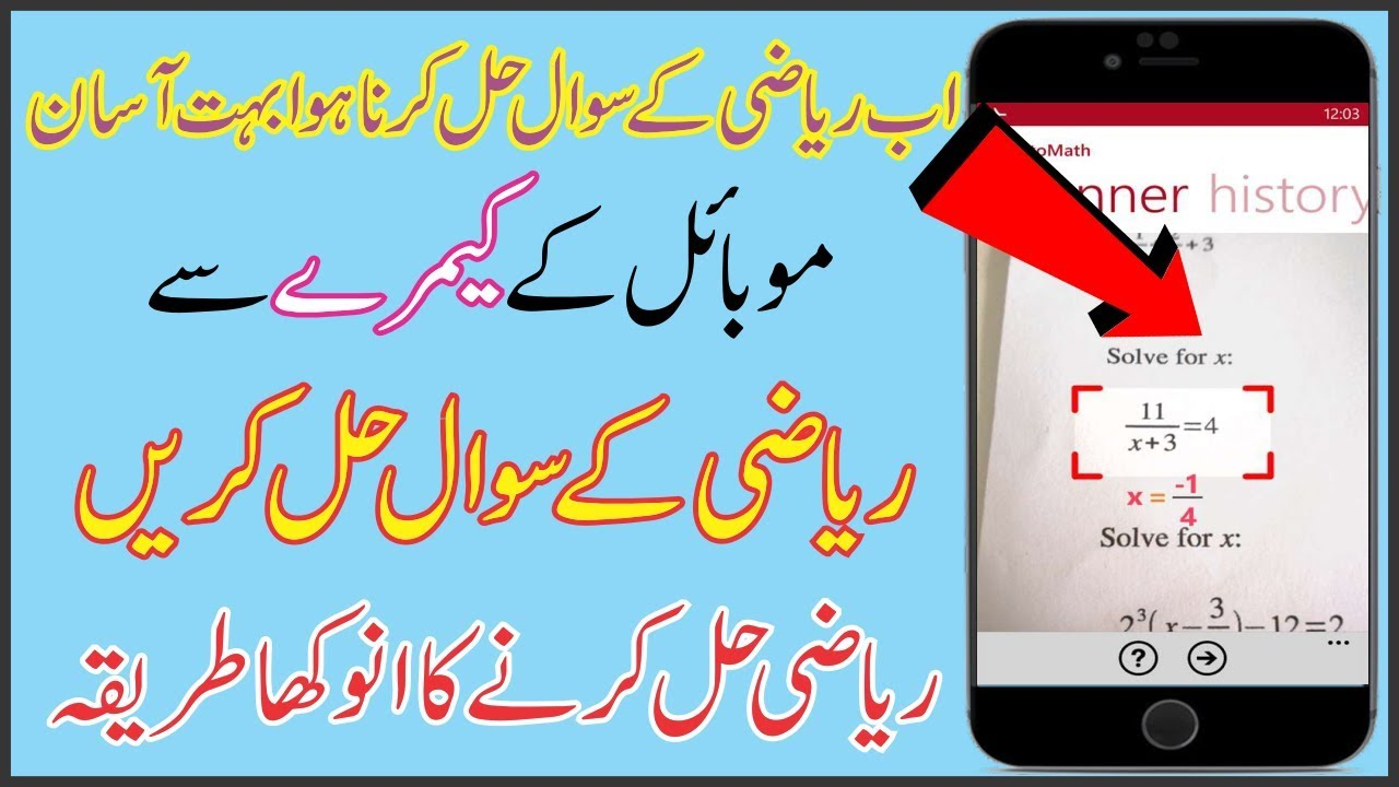 Student App! How To Solve Math Question With Mobile Camera ...