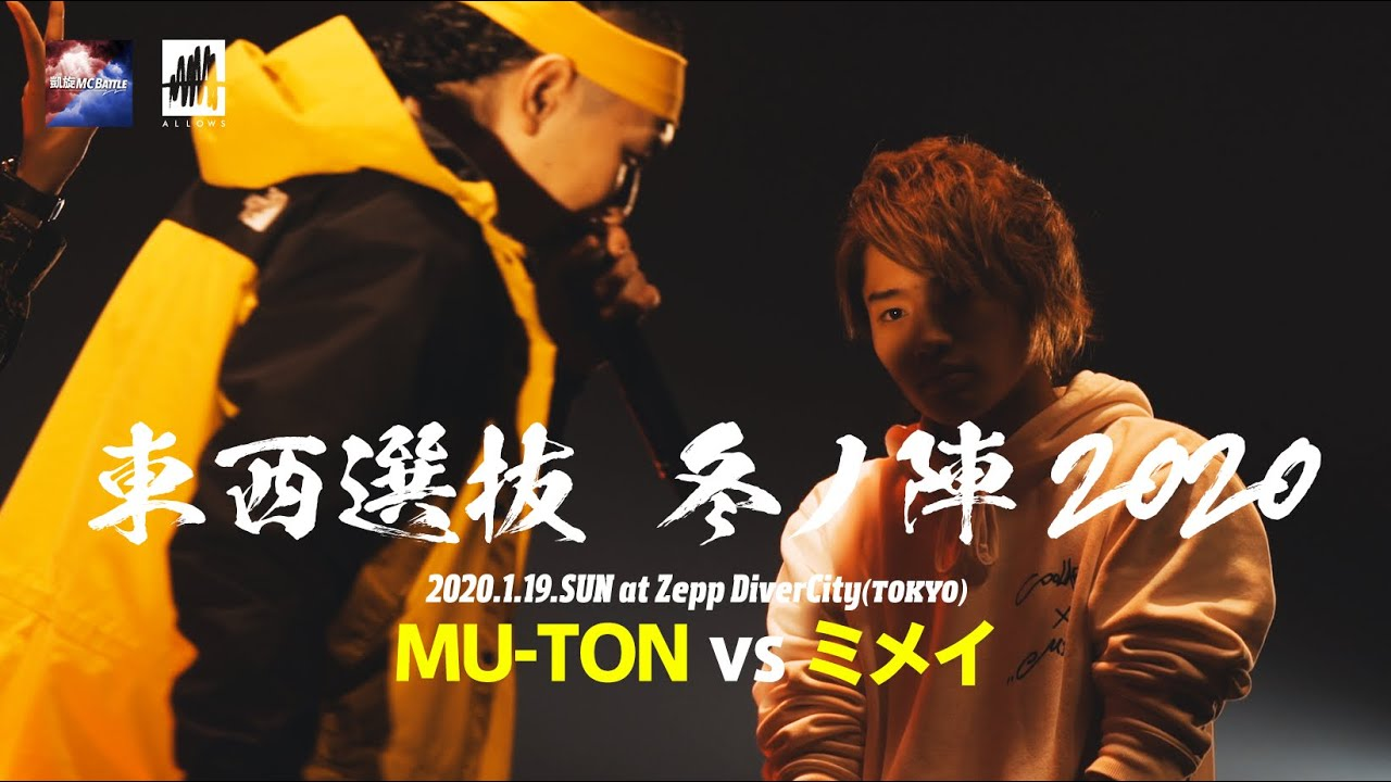 Download MU-TON.vs.ミメイ.凱旋MCbattle東西選抜冬ノ陣2020.ベスト32