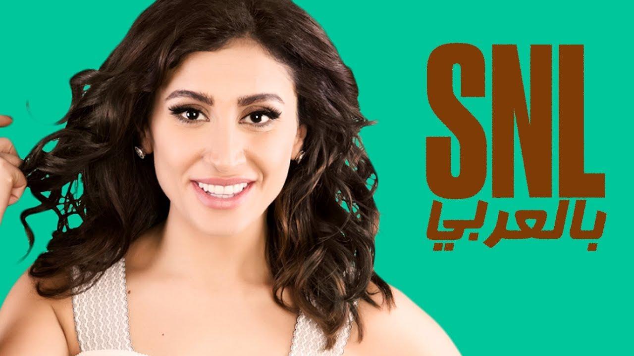 بالعربي SNL حلقة دينا الشربيني الكاملة في