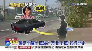 悚! 男郵局前鎖定領錢婦人 強行衝上車開走│中視新聞 20190227