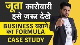 जूता कारोबारी इसे ज़रूर देखे | Business बढ़ाने का Formula | Case Study
