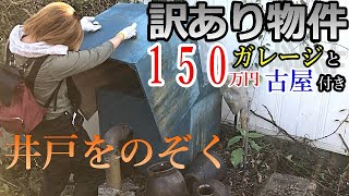 The property is 1.5 million yen. A woman who is worried about the well and looks into it!