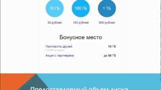 Урок 1  Описание сервиса Яндекс Диск 1