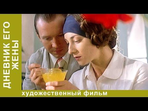 Фильмы которые стоит посмотреть: «ДНЕВНИК МАМЫ» (Ходченкова, Ендальцев, Сухоруков)