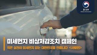 '미세먼지 비상저감조치' 캠페인 : 사람…