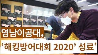 영남이공대, '해킹방어대회 2020' 성료' #영남이공…