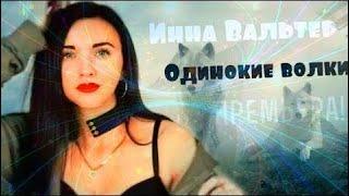 КРАСИВАЯ ПЕСНЯ ШАНСОНА / ИННА ВАЛЬТЕР /