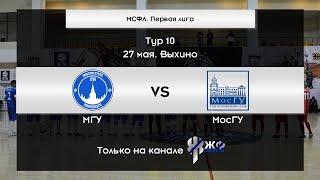 Футбол. МСФЛ. Первая лига. МосГУ - МГУ