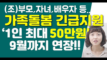 가족돌봄휴가 지원금! 근로자 1인 최대 50만원 9월 30일까지 연장