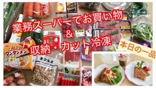 業務スーパーで買い物(^^) お野菜のカット冷凍と収納 ジップロックssは...