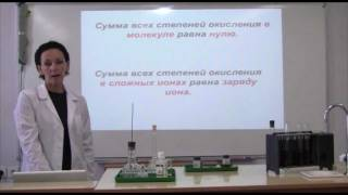 Химия. Окислительно-восстановительные реакции №1