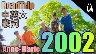 ☆【RoadTrip外文歌翻譯影片】Anne-Marie - 2002 | Boyband cover | EN u0026 ZH Lyrics [中英文動態歌詞]