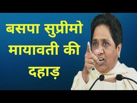 पुराने रंग में दिखी मायावती | Amazing Speech by Mayawati