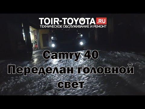 Camry 40. Переделан головной свет и туманки - огонь!
